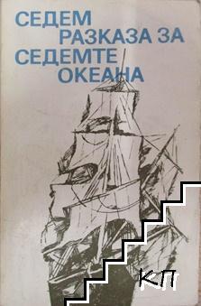 Седем разказа за седемте океана