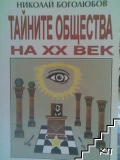 Тайните общества на XX век