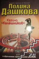"""Казино """"Калашников"""""""