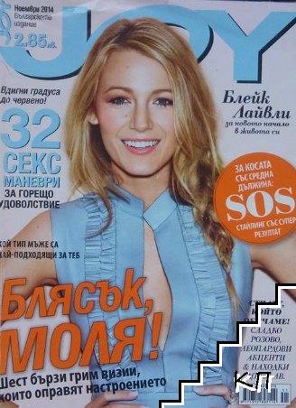 Joy. Бр. 11 / 2014