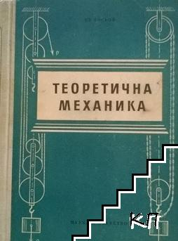 Теоретична механика. Част 1: Статика