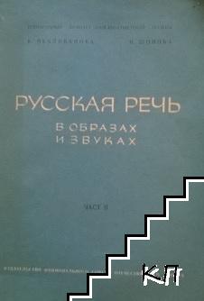 Русская речь в образах и звуках. Часть 2