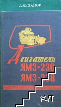 Двигатели ЯМЗ-236 и ЯМЗ-238