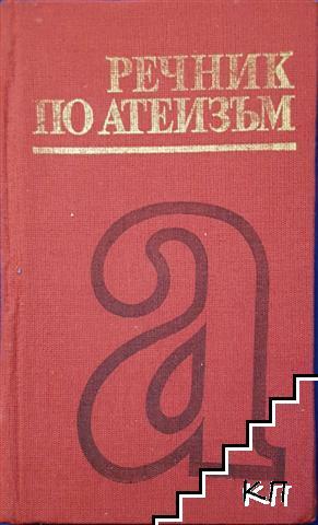 Речник по атеизъм