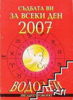 Съдбата ви за всеки ден 2007: Водолей