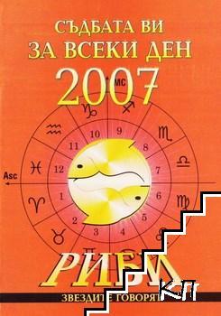 Съдбата ви за всеки ден 2007: Риби