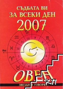 Съдбата ви за всеки ден 2007: Овен