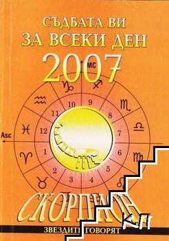 Съдбата ви за всеки ден 2007: Скорпион