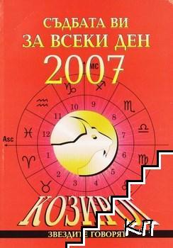 Съдбата ви за всеки ден 2007: Козирог