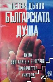 Българската душа