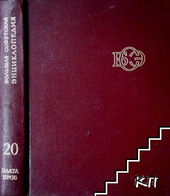 Большая советская энциклопедия в тридцати томах. Том 20