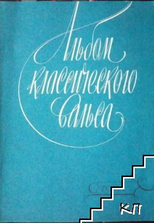 Альбом классического вальса. Том 1: Для фортепиано