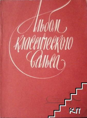 Альбом классического вальса. Том 2: для фортепиано