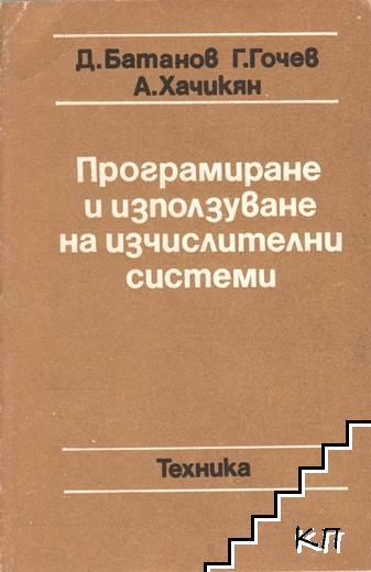 Програмиране и използуване на изчислителни системи. Част 1
