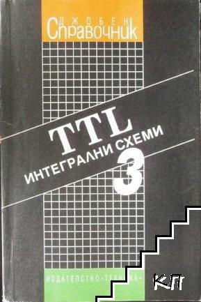 TTL интегрални схеми. Том 3