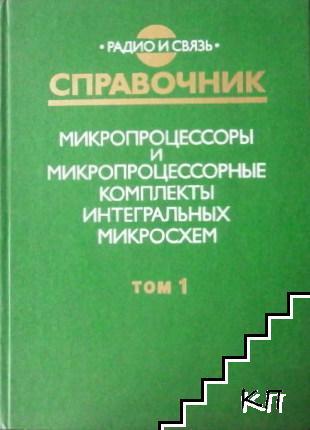 Микропроцессоры и микропроцессорные комплекты интегральных микросхем. Том 1