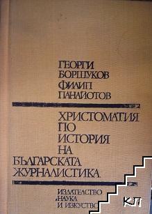 Христоматия по история на българската журналистика
