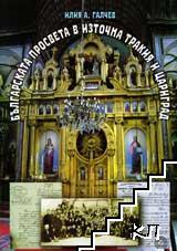 Българската просвета в Източна Тракия и Цариград след 1913 г.