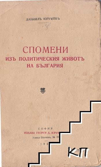 Спомени изъ политическия животъ на България