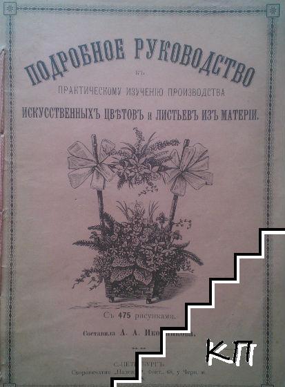 Подробное руководство къ искусственныхъ цветовъ и листьевъ изъ матерiй