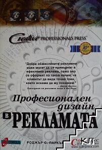 Професионален дизайн в рекламата