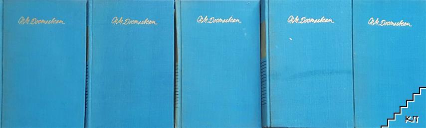 Събрани съчинения в десет тома. Том 1-5, 8-9