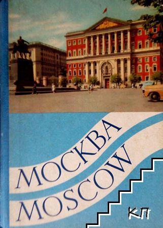 Москва. Moscow. Moscou. Moskau
