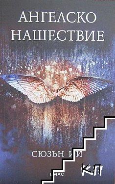 Ангелско нашествие. Книга 1