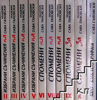Избрани съчинения в единадесет тома. Том 2-11