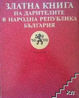 Златна книга на дарителите в Народна република България. Том 1