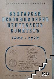 Български революционенъ централенъ комитетъ