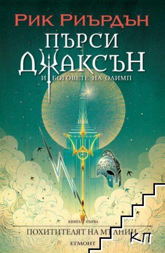 Пърси Джаксън и боговете на Олимп. Книга. 1: Похитителят на мълнии