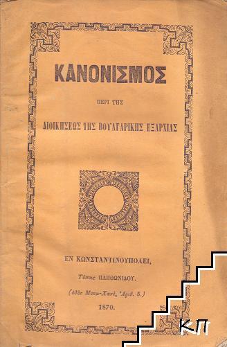 Κανονισμός περί της διοικήσεως της Βουλγαρικής &#9