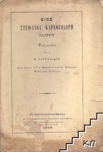 Βίος Στεφάνου Καραθεοδωρή, ιατρού
