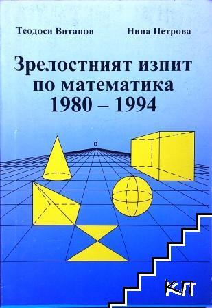 Зрелостният изпит по математика 1980-1994