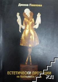 Естетически проекции на театралната кукла