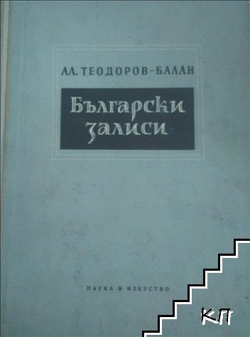 Български залиси