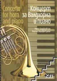Концерт за валдхорна и пиано