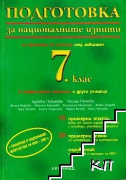 Подготовка за националните изпити за приемане на ученици след завършен 7. клас в профилирани гимназии и други училища