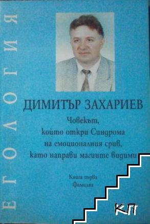 Егология. Книга 1