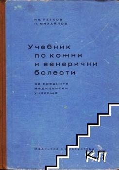 Учебник по кожни и венерични болести