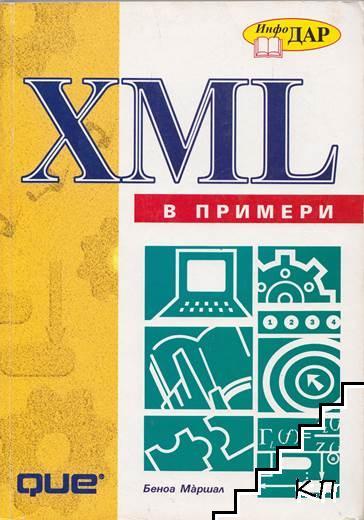 XML в примери