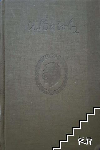 Събрани съчинения в двадесет тома. Том 7-8, 14-15, 20
