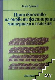 Производство на дървени фасонирани материали и изделия