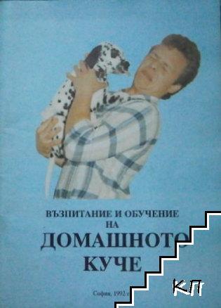 Възпитание и обучение на домашното куче