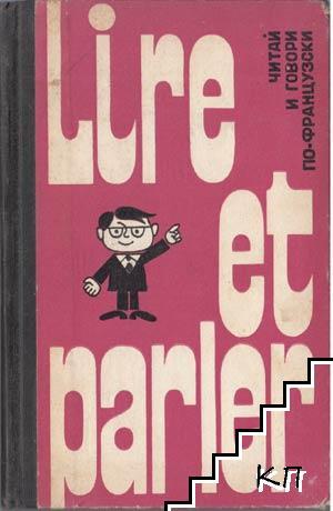 Lire et parler. Читай и говори по-французски. Вып. 3