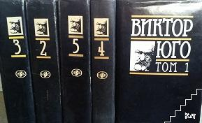 Избрани произведения в пет тома. Том 1-5