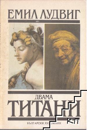 Двама титани: Микеланджело и Рембранд