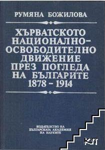 ����������� ����������������������� �������� ���� ������� �� ��������� 1878-1914
