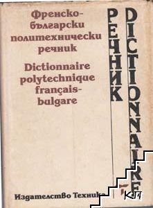�������-��������� �������������� ������ / Dictionnaire polytechnique français-bulgare